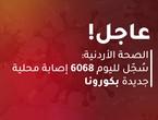 الصحة الأردنية: سُجل لليوم 26 حالة وفاة جديدة بكورونا و6068 إصابة