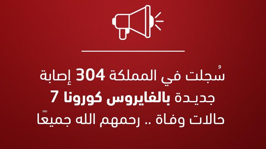 الصحة الأردنية : سُجل في المملكة لليوم (304) إصابة جديدة بالفيروس كورونا، وسُجل (7) حالاتوفاة