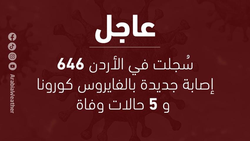 Jordanian Health: 646 nouveaux cas de virus corona ont été enregistrés en Jordanie, et 5 décès - que Dieu ait pitié d'eux tous