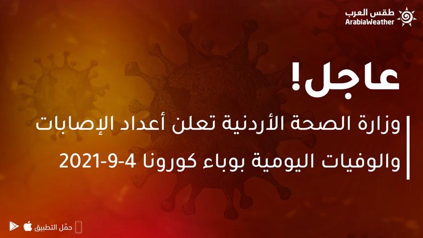وزارة الصحة الأردنية تعلن أعداد الإصابات والوفيات اليومية بوباء كورونا ليوم السبت 4-9-2021