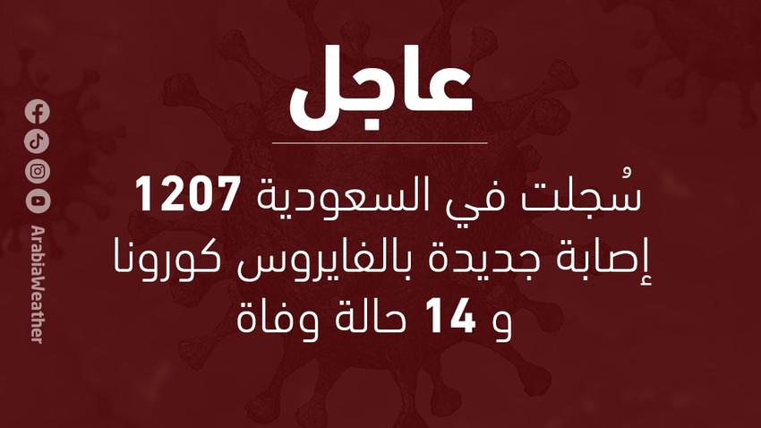 الصحة السعودية تعلن تسجيل 1207 إصابة جديدة بالوباء كورونا