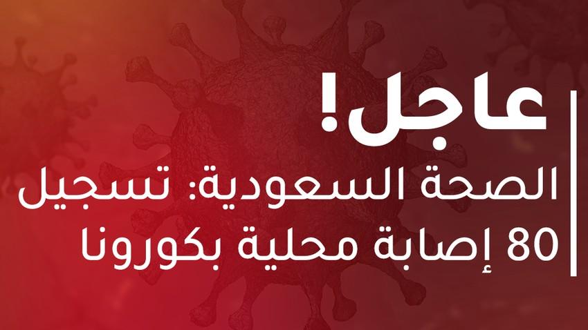 الصحة السعودية : تراجع كبير بعدد إصابات كورونا في المملكة .. تفاصيل