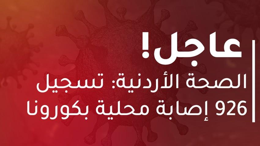 الصحة الأردنية   926 إصابة جديدة بـوباء كورونا و 13 حالات وفاة