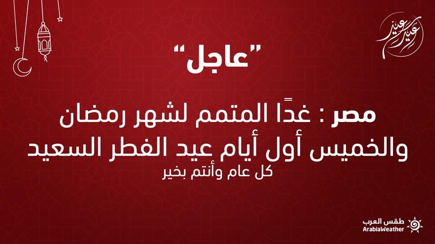 مصر | | غداً الأربعاء المتمم لرمضان والخميس أول ايام عيد الفطر السعيد