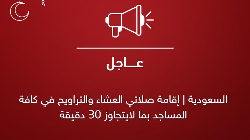 السعودية | إقامة صلاتي العشاء والتراويح في كافة المساجد بما لايتجاوز 30 دقيقة