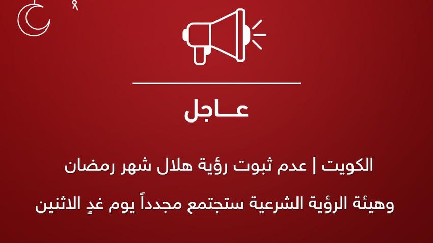 الكويت   عدم ثبوت رؤية هلال شهر رمضان .. وهيئة الرؤية الشرعية ستجتمع مجدداً غداً