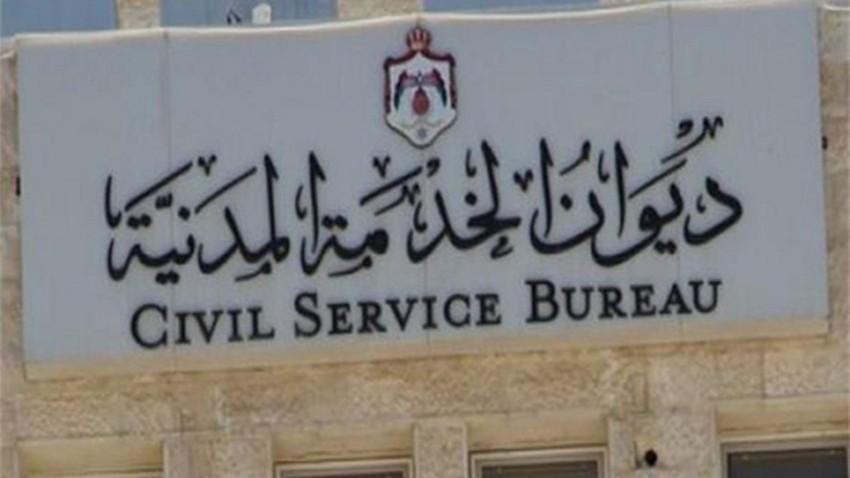 ديوان الخدمة المدنية يؤجل الامتحانات التنافسية الى الاسبوع المقبل