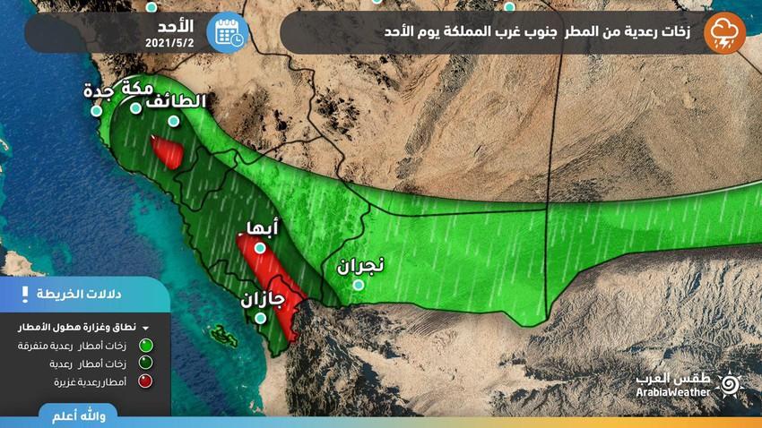 هام | تجدد الأمطار الرعدية بقوة على مرتفعات غرب المملكة يوم الأحد