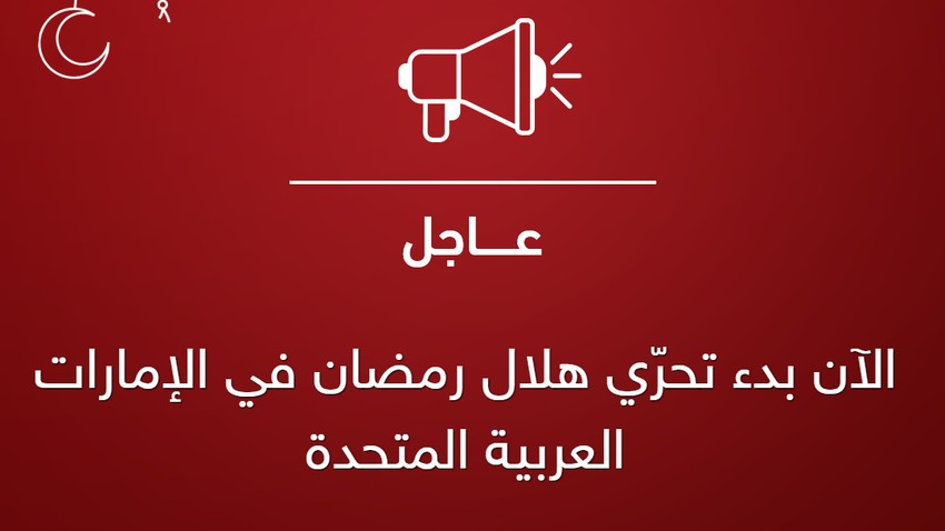 الآن بدء تحرّي هلال رمضان في الإمارات العربية المتحدة