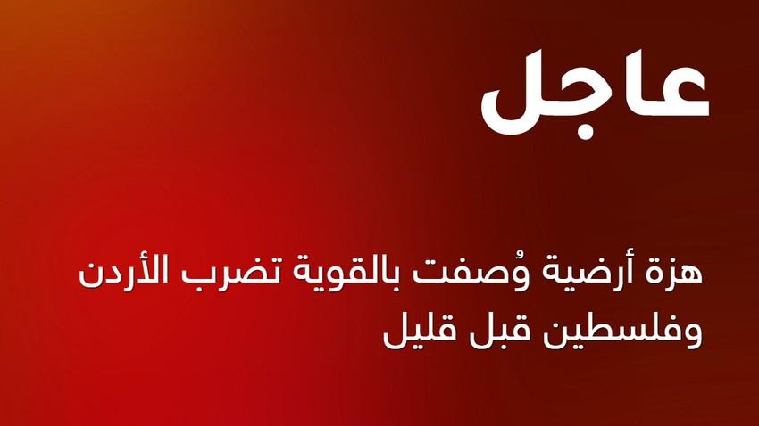 عاجل | هزة أرضية وُصفت بالقوية تضرب الأردن وفلسطين قبل قليل
