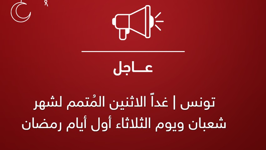 تونس   غداً الاثنين المُتمم لشهر شعبان ويوم الثلاثاء أول أيام رمضان