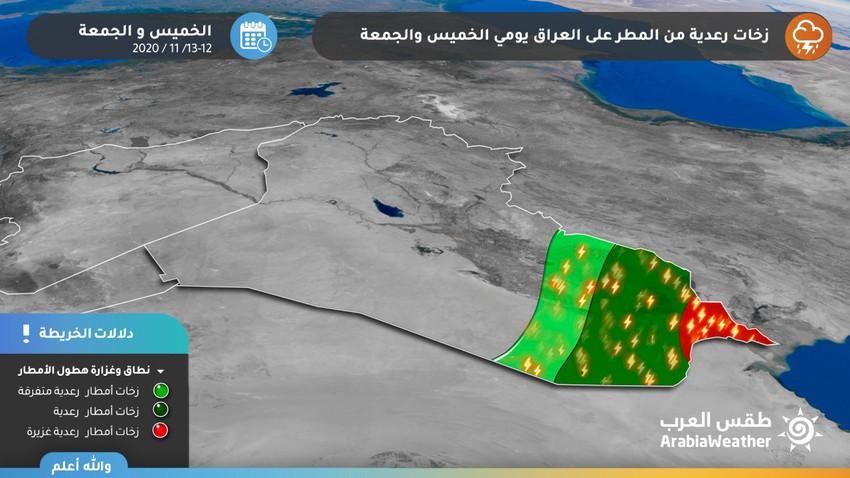 العراق   موجة جديدة من الامطار الرعدية تبدأ الليلة وتشتد يوم الخميس