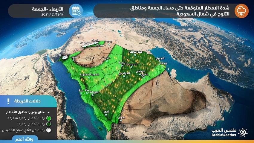 السعودية   ثلوج متوقعة شمالاً وأمطار منتظرة على حفر الباطن والرياض والدمام خلال الـ 24 ساعة القادمة