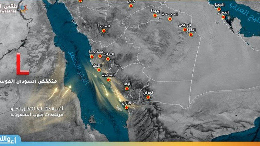 Saudi Arabia | Indications of the possibility of dust waves rushing from Sudan to the southwest of the Kingdom next week