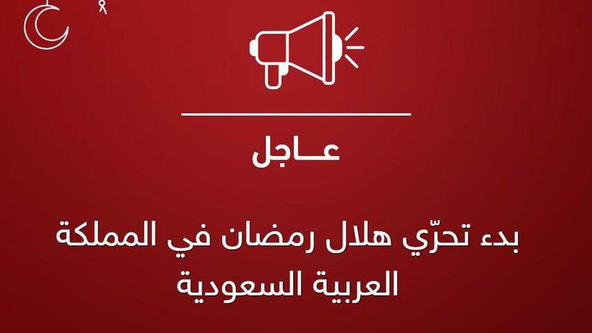 الآن | بدء تحرّي هلال رمضان في المملكة العربية السعودية