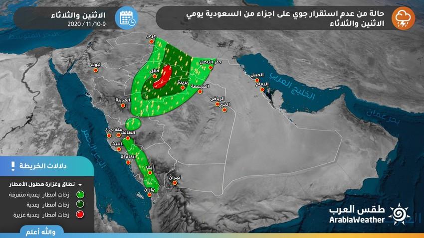 هام   حالة مطرية مميزة يومي الإثنين والثلاثاء وتنبيهات خاصة لمنطقة حائل غداً