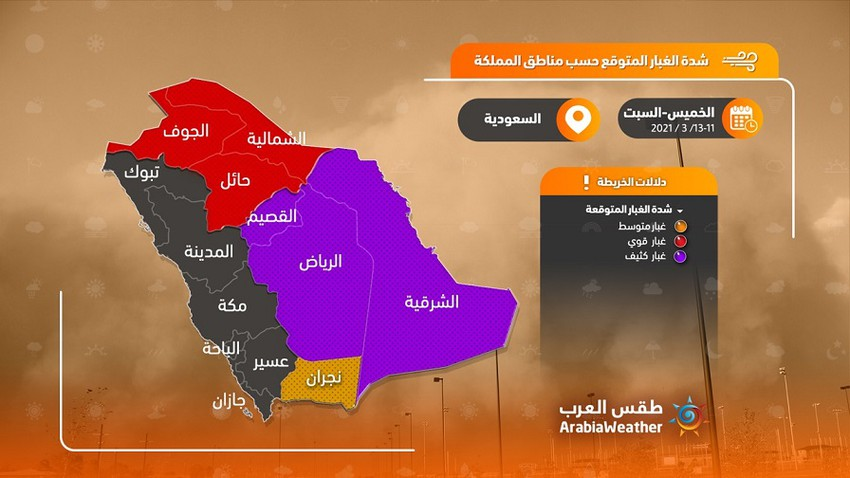Saudi Arabia | ArabiaWeather determines the regions most affected by the expected Friday sandstorms