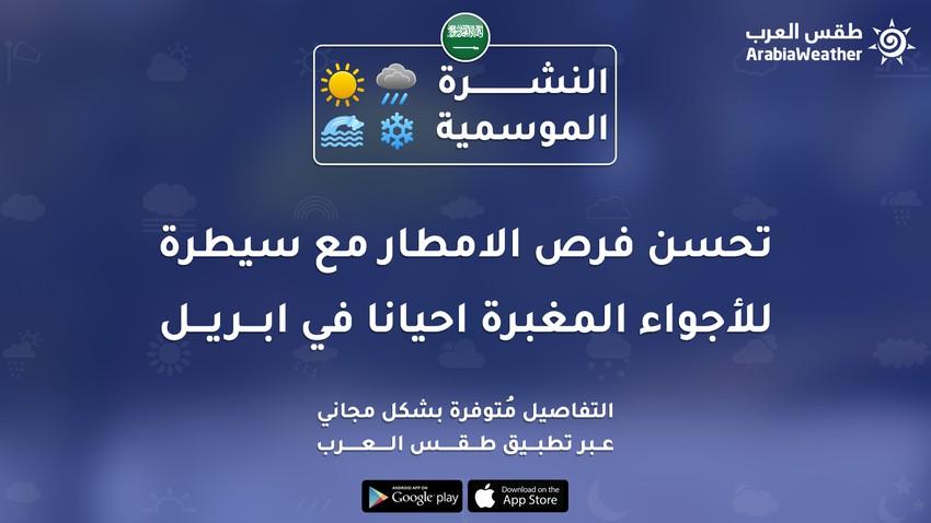 النشرة الموسمية | تحسن فرص الأمطار مع سيطرة للأجواء المغبرة أحيانا في ابريل .. ولهيب الصيف يبدأ في مايو
