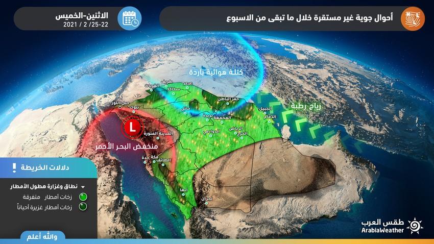 السعودية | المناطق المشمولة بالأحوال الجوية غير المستقرة وفرص الأمطار حتى نهاية الأسبوع