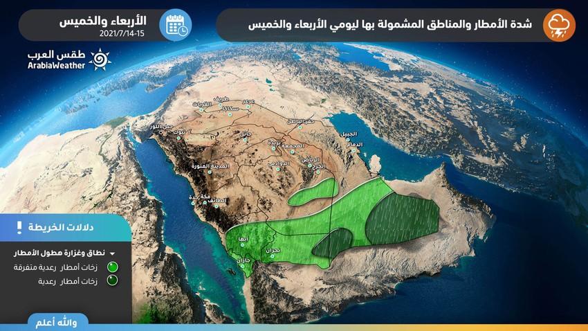 السعودية   تفاصيل المناطق المشمولة بتوقعات الأمطار وشدتها ليومي الأربعاء والخميس
