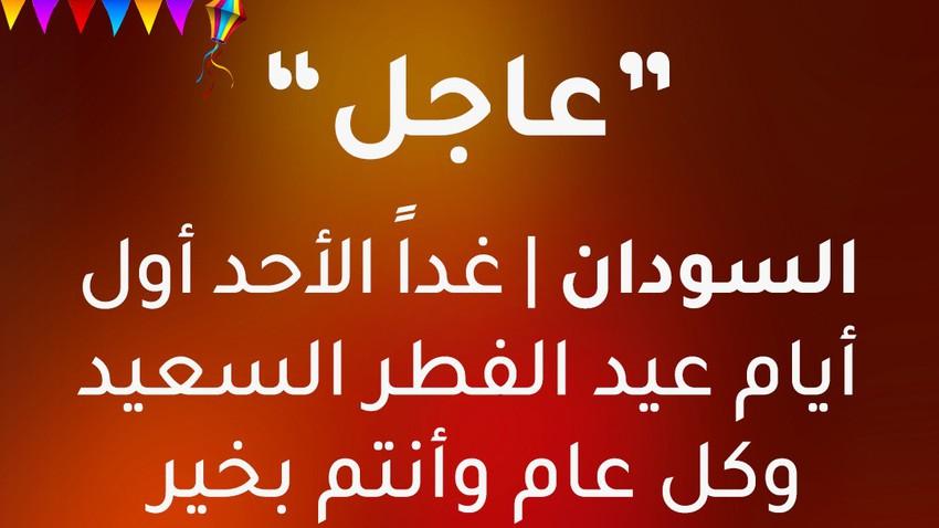 عاجل - السودان | غداً الأحد أول أيام عيد الفطر السعيد