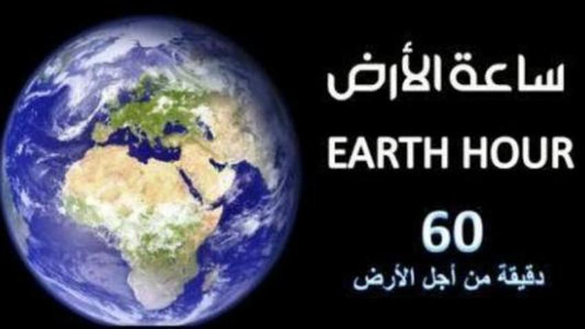 يحيي العالم اليوم ساعة الأرض.. فماهي ساعة الأرض ومتى بدأت