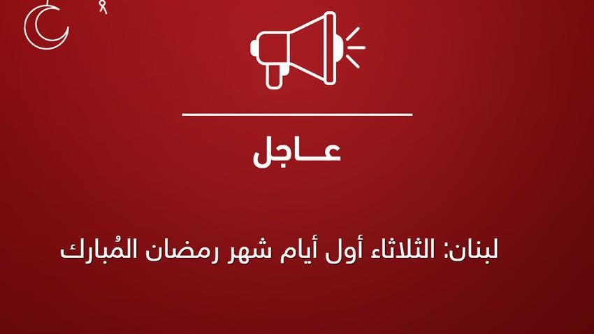 لبنان: الثلاثاء أول أيام شهر رمضان المُبارك