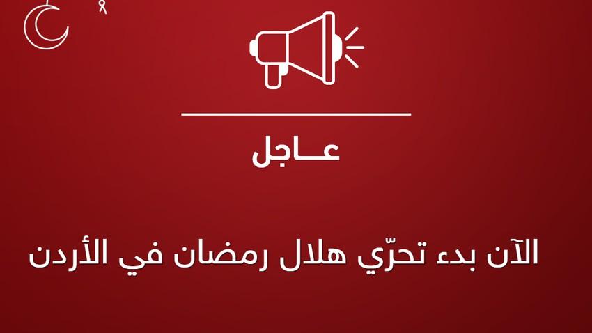 الآن | بدء تحرّي هلال رمضان في الأردن
