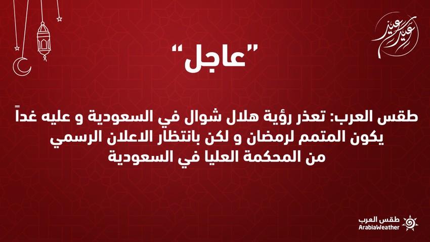طقس العرب: تعذر رؤية هلال شوال في السعودية و عليه غداً يكون المتمم لرمضان و لكن بانتظار الاعلان الرسمي من المحكمة العليا في السعودية