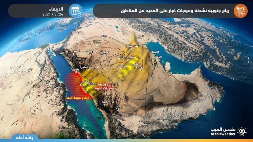 Arabie saoudite | Un retour attendu au temps poussiéreux mardi et mercredi dans de nombreux quartiers, dont la ville de Djeddah