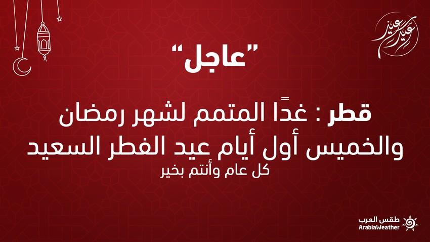 قطر | غداً الأربعاء المتمم لرمضان والخميس أول أيام عيد الفطر السعيد