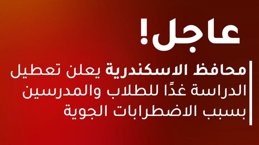 عاجل   محافظ الاسكندرية يعلن تعطيل الدراسة غدًا للطلاب والمدرسين بسبب الاضطرابات الجوية