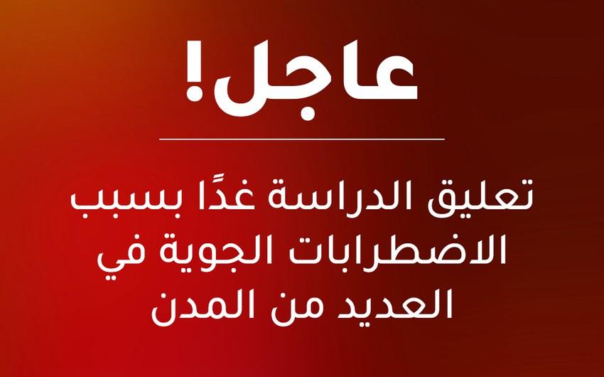 مصر | مدارس تعلق دوامها غدًا بسبب الأحوال الجوية المتوقعة