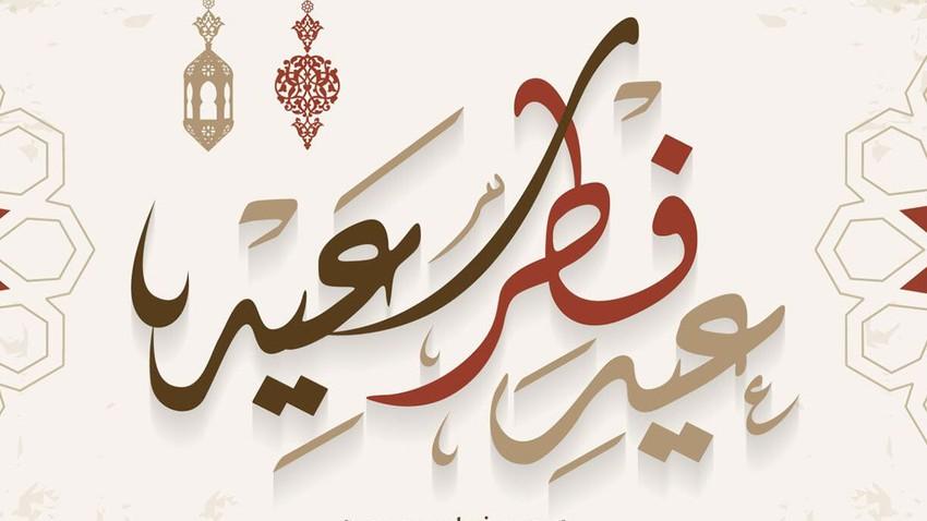 موعد عيد الفطر المبارك 2021 والعطل الرسمية في الدول العربية