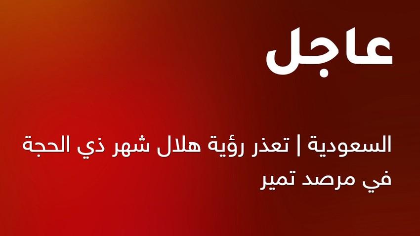 السعودية | تعذر رؤية هلال شهر ذي الحجة في مرصد تمير