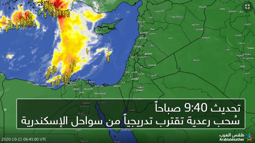 تحديث 9:40 صباحاً | سُحب رعدية تندفع نحو الاسكندرية ولأمطار متوقعة الساعات القادمة
