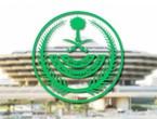 عاجل | إعلان حظر التجول في مدينتي مكة المكرمة والمدينة المنورة على مدى 24 ساعة وحتى اشعار آخر