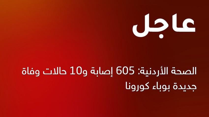 الصحة الأردنية: 605 إصابة و10 حالات وفاة جديدة بوباء كورونا - رحمهم الله جميعاً