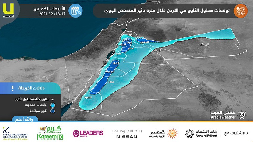 الأردن   التفاصيل الكاملة حول الكتلة القطبية وتوقعات الثلوج الأمطار اعتباراً من الثلاثاء وحتى مساء الخميس
