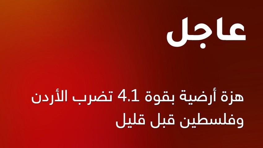 عاجل | هزة أرضية بقوة 4.1 توقظ سكان الأردن وفلسطين .. تفاصيل كاملة