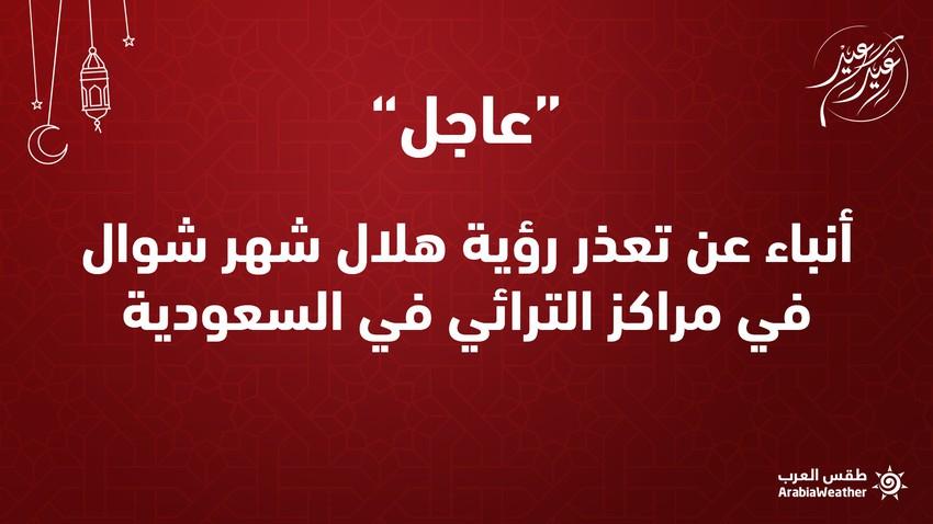 عاجل | أنباء عن تعذر رؤية هلال شهر شوال في مراكز الترائي في السعودية