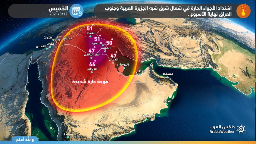 هام | طقس العرب يُنبه من موجة حارة إقليمية تؤثر على عدة دول عربية نهاية الأسبوع .. درجات حرارة تتجاوز الـ 50