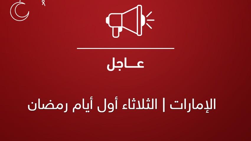 الإمارات | الثلاثاء أول أيام رمضان