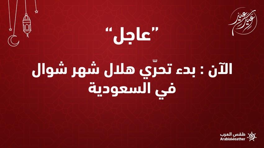 الآن بدء تحرّي هلال شهر شوال في السعودية