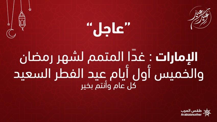عاجل/الإمارات | الأربعاء المتمم لرمضان، ويوم الخميس أول أيام عيد الفطر السعيد