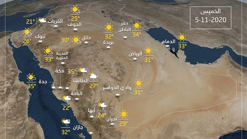 السعودية | حالة الطقس ودرجات الحرارة المتوقعة ليوم الخميس 2020/11/5م