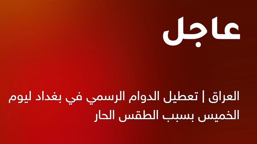 العراق | تعطيل الدوام الرسمي في بغداد ليوم الخميس بسبب الموجة الحارة