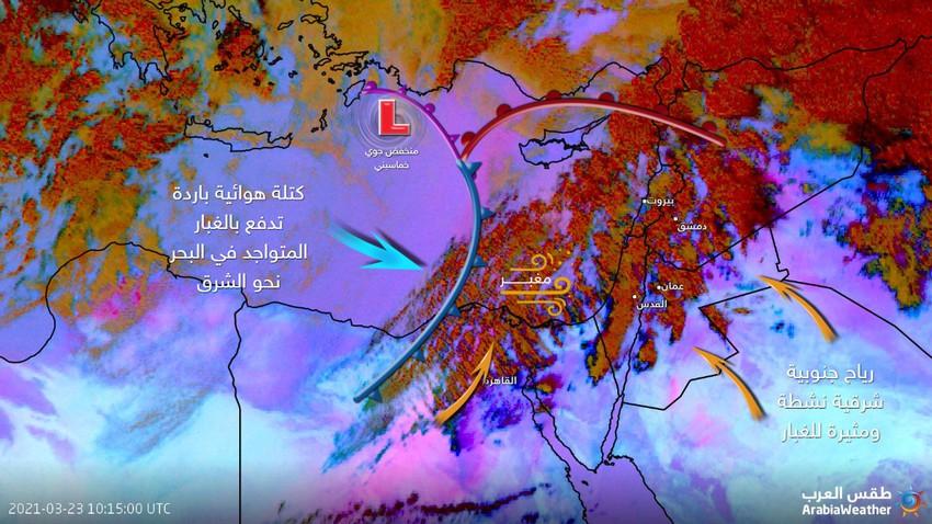 تحديث 1:10م   تنبيه من تزايد كثافة الغبار خلال الساعات القادمة وخلال ساعات ليل الثلاثاء/الأربعاء