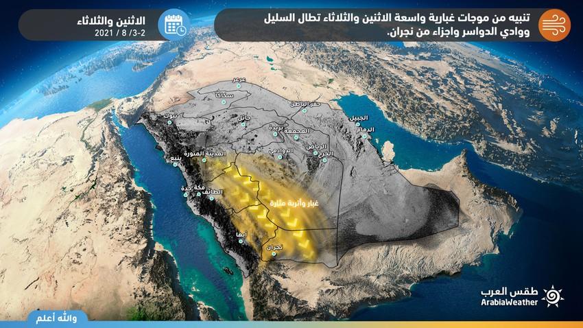 هام | طقس العرب ينبه من تجدد الغبار الكثيف على هذه المناطق الاثنين والثلاثاء
