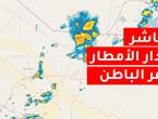 رادار الأمطار المُباشر لمدينة حفر الباطن